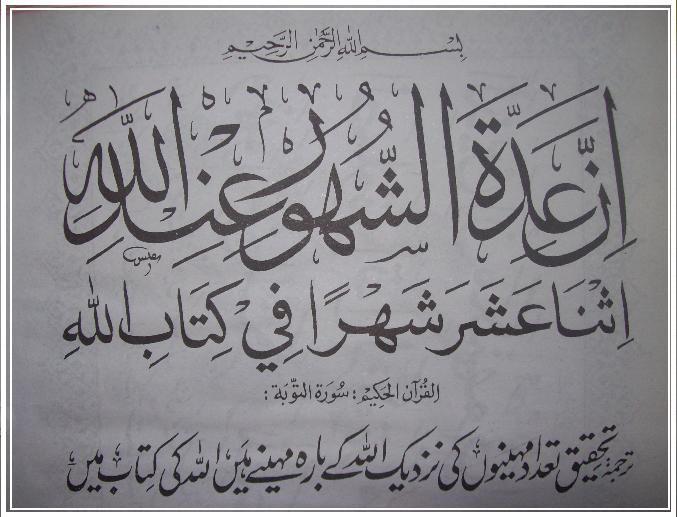 سید انور حسین نفیس رقم