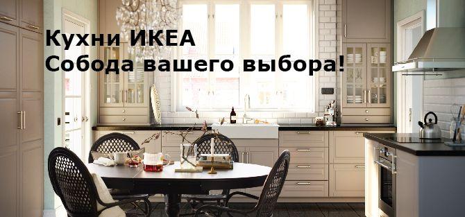 Кухни ИКЕА - IKEA
