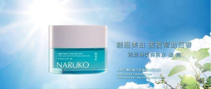 NARUKO APPLE SEED & TRANEXAMIC ACID BLACK SPOTS & LINES DEFYING NIGHT GELLY 60g