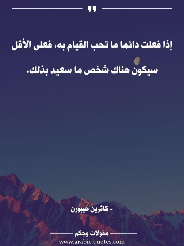 إذا فعلت دائما ما تحب القيام به فعلى الأقل سيكون هناك شخص ما سعيد بذلك مقولة أقوال Inspirational Quotes About Success Arabic Quotes Inspirational Quotes