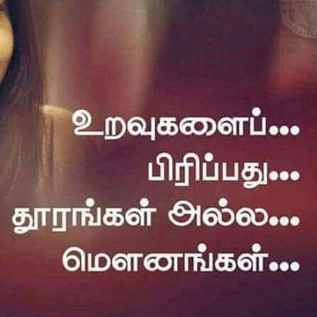 Silence Separates People Not Distance தம ழ கவ த கள