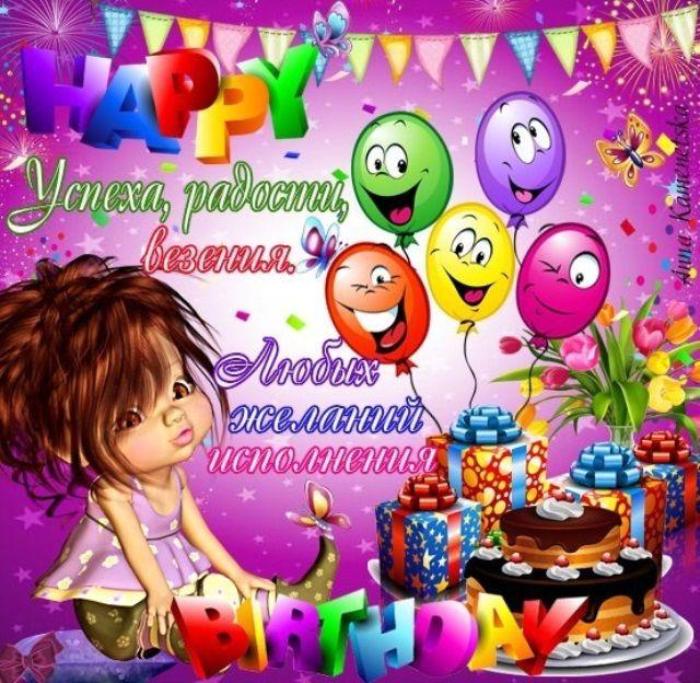 Рианна с днем рождения открытка