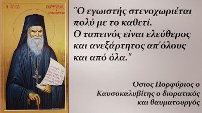 Πνευματικοί Λόγοι: Άγιος Πορφύριος Καυσοκαλυβίτης: «Ο εγωιστής στεναχ...