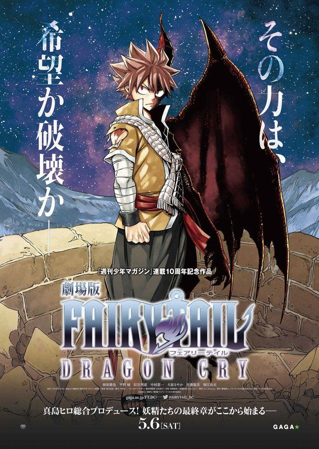 "New Fairy Tail Movie coming out May 6,2017  It's called ""Dragon Cry"""
