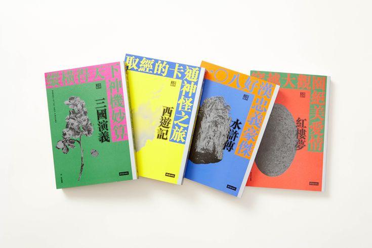 裝禎設計/徐睿紳(攝影/李盈霞) 徐睿紳設計的《經典文庫:四大名著套書》,直接以四種撞色搭配,從民間傳統萃取:蕊黃、柿紅、丹紅、女紅、蟒綠、雀藍六色,以蕊黃+雀藍、柿紅+雀藍、女紅+蟒綠、丹紅+蟒綠分別依序作為《西遊記》、《水滸傳》、《三國演義》、《紅樓夢》的代表色。但印刷用色與傳統顏料無法直接對應,實際上使用的印刷演色如下:  《三國演義》:Pantone 356C (綠)+Pantone Rhod. Red C(桃紅)+Pantone 877 C(銀)+單色黑 《西遊記》:Pantone Yellow C (黃)+Pantone 2126 C(藍)+Pantone 877 C(銀)+單色黑 《水滸傳》:Pantone 2126 C(藍)+Pantone 1505 C(橘)+Pantone 877 C(銀)+單色黑 《紅樓夢》:Pantone 185C (紅)+Pantone 356C (綠)+Pantone 877 C(銀)+單色黑