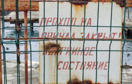 Крымский курорт: возвращение в 90-е http://dneprcity.net/blogosfera/krymskij-kurort-vozvrashhenie-v-90-e/  Несмотря на все обещания и заклинания российских властей Крыма, курортный сезон 2016 на полуострове явно не удался. Отдыхающих даже визуально меньше, чем в не самом удачном 2015-ом, а любой частный
