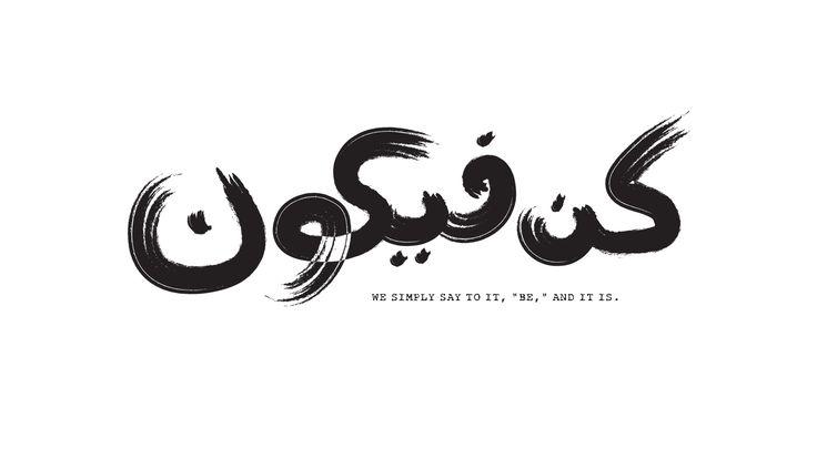 Arabic Poetry - Kun Fayakun