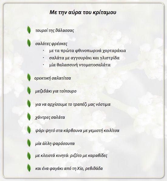 http://back-to-nature.gr/2015/05/kritamo-ellinika-arwmatika-futa-kai-i-xrisi-tous.html
