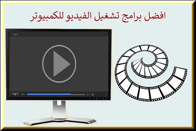 تحميل افضل مشغل فيديو للكمبيوتر ضمن قائمة 13 برنامج تشغيل الفيديو على الكمبيوتر Computer Monitor Imac Computer