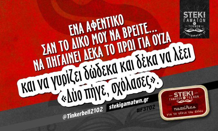 Ένα αφεντικό σαν το δικό μου να βρείτε @Tinkerbell2102 - http://stekigamatwn.gr/f3702/