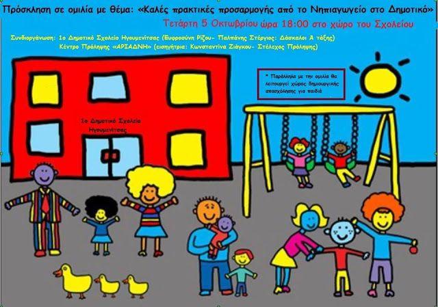 Ηγουμενίτσα: Ανοιχτή ομιλία για γονείς - Καλές πρακτικές προσαρμογής από το Νηπιαγωγείο στο Δημοτικό