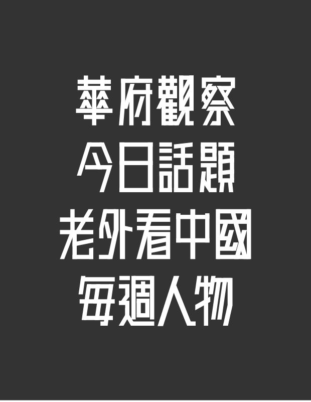 typography: chinese news program