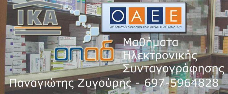 Μαθήματα ηλεκτρονικής συνταγογράφησης - Τεχνικός Υπολογιστών - Παναγιώτης Ζυγούρης - Καθημερινά και Σαββατοκύριακο. Τηλ. 6975964828 - http://www.zigouris.com