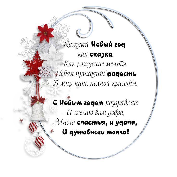 Скрапбукинг, рукоделие, Поздравления с Новым Годом и Рождеством