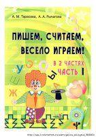"""Тарасова А.М., Рычагова А.А. """"Пишем, считаем, весело играем!"""" В 2-х частях. Часть 1"""
