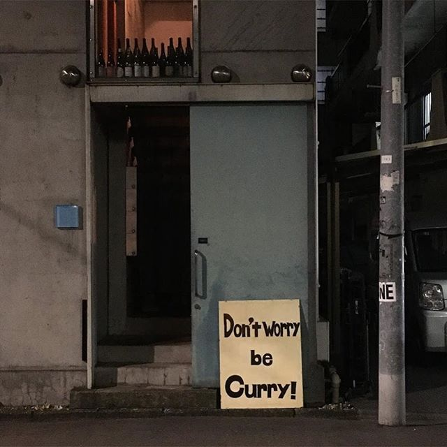 Don't be   #dontworrybecurry #dontworry #curry #sign #entrance #inspiration #restaurant #tokyo #japan