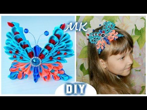 DIY: Бабочка Канзаши - Мастер-Класс / Butterfly Kanzashi - Master Class