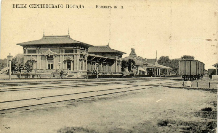 Sergiev Posad train station