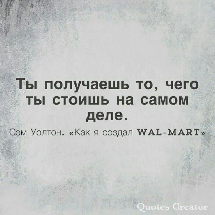 Сэм Уолтон