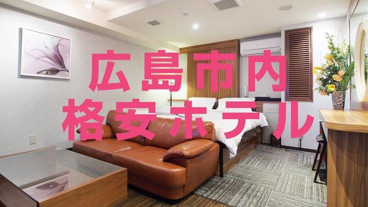 広島市内 ホテル 格安