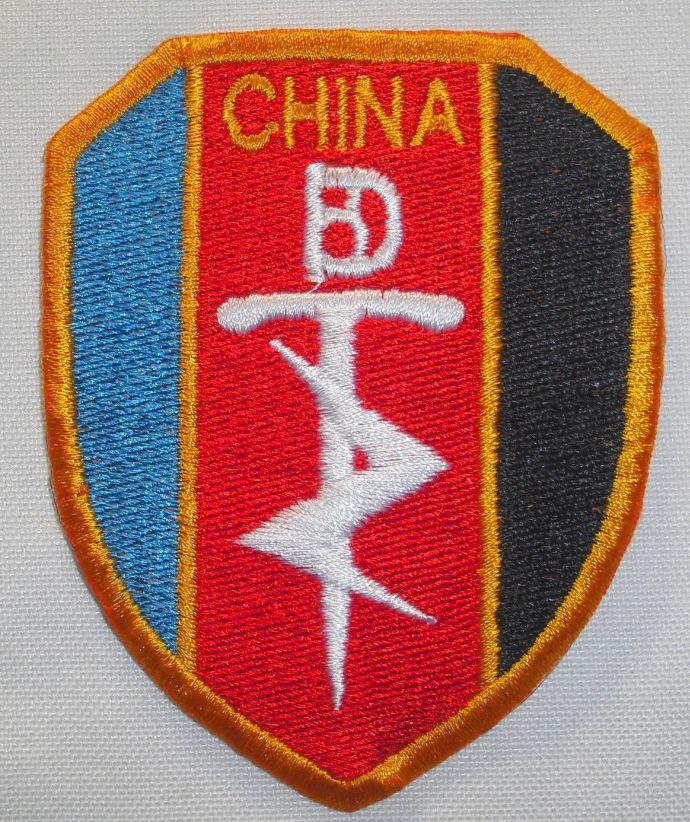 Staatssicherheit Dienstlaufbahnabzeichen China PLA Volksbefreiungsarmee