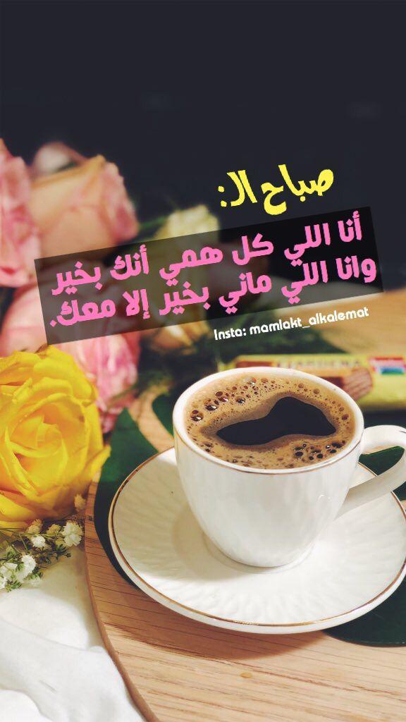 Pin By Abdallah Zayni On صباحيات My Coffee Tableware Glassware
