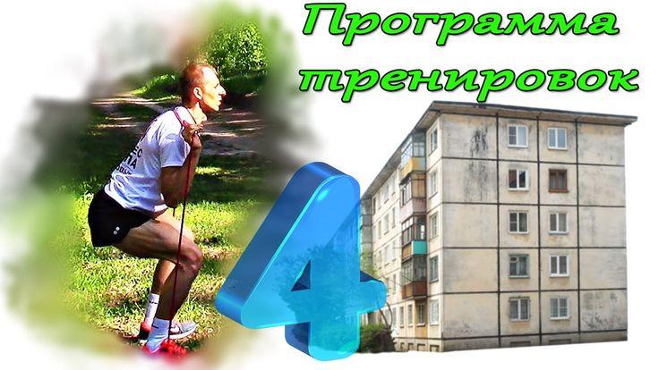 СЕЛУЯНОВ. Программа тренировок дома. №4. Статодинамика. Ноги плечи.