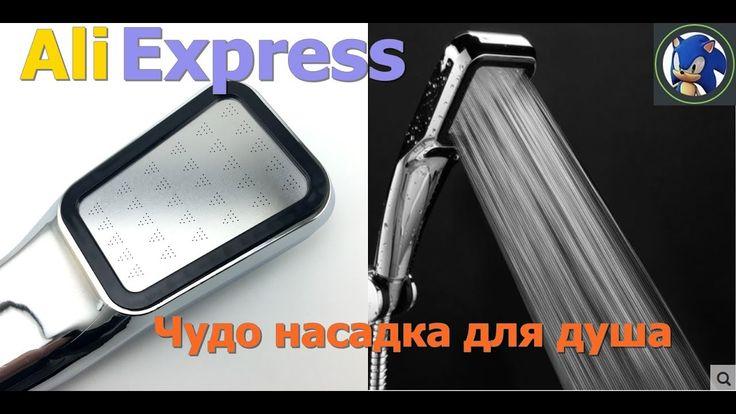 Чудо насадка для душа с AliExpress