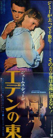 エデンの東(1955)