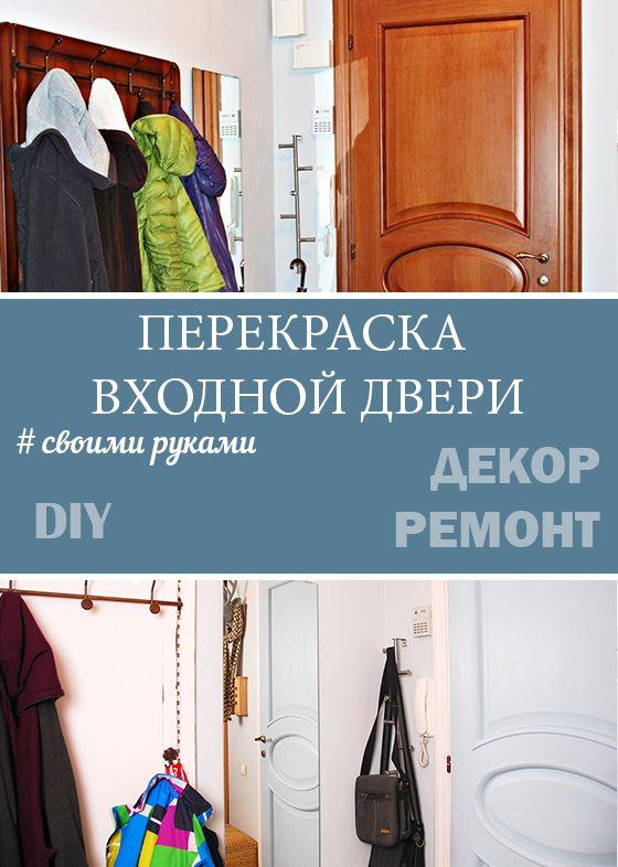 Ремонт своими руками: покраска входной двери