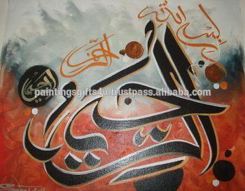Best 25 Islamic Paintings Ideas On Pinterest Islamic