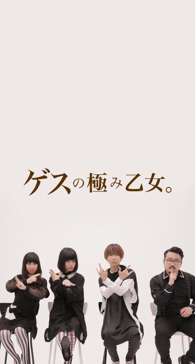 ゲスの極み乙女 iPhone壁紙 Wallpaper Backgrounds iPhone6/6S and Plus