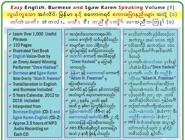 learning the karen language