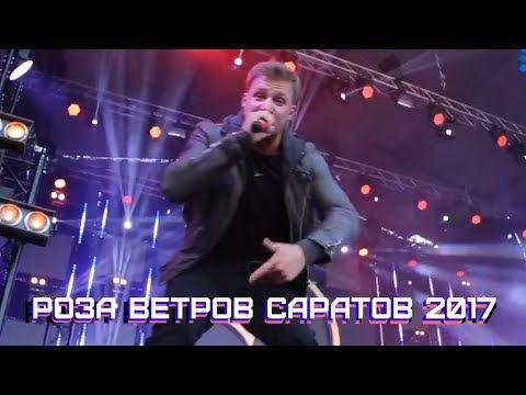 # Роза ветров Саратов 2017 #Олег Маями #