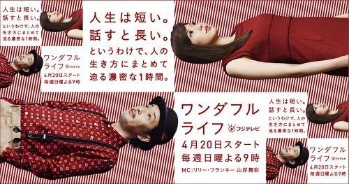 Wonderful Life (TV program) / Fuji Television