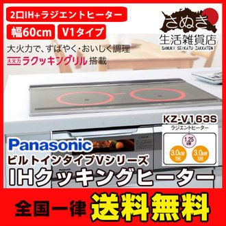 Make cleaning easy, new racking Grill with Panasonic IH cooking heater KZ-V163S