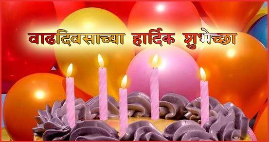Happy-Birthday-Wishes-In-Marathi.jpg (553×293)