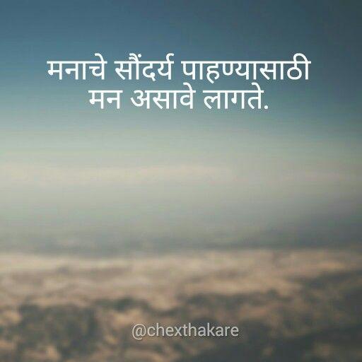 25 best Marathi mitra images on Pinterest | Marathi quotes ...