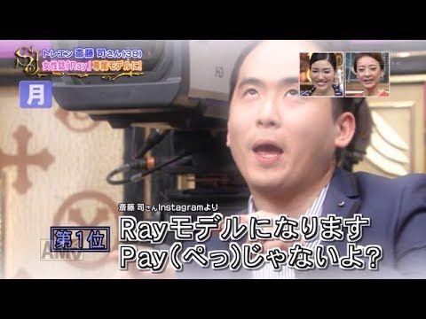斎藤司が「Ray」専属モデル!?白石麻衣と並ぶ!?新CM会見も!