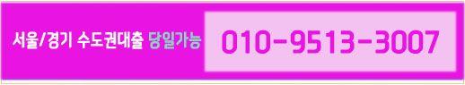 ★개인돈대출★ 개인돈 주수 달돈 급전 월변 양평일수 가평일수 동탄일수 주수 월변 http://www.incheonilsoo.com