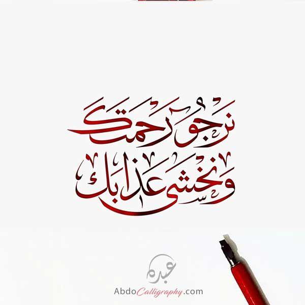 الخط العربي الثلث نرجوا رحمتك ونخشى عذابك Calligraphy Arabic Calligraphy Arabic
