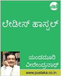 Ladies Hostel  - Kannada eBook