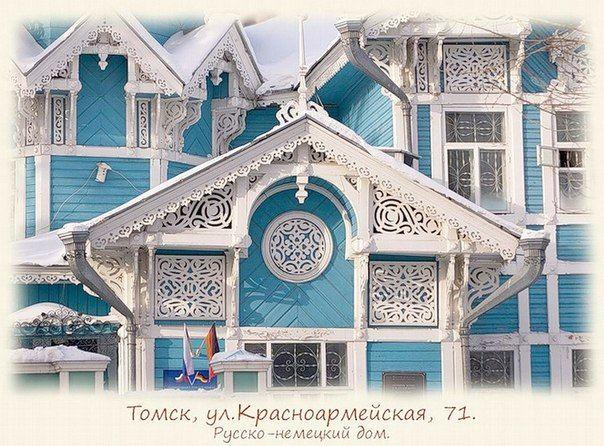 Русский дом