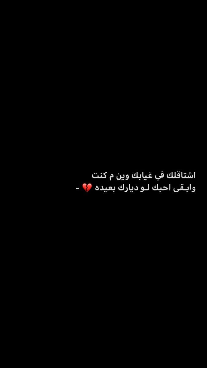 ضيم Love Quotes Wallpaper Love Smile Quotes Beautiful Arabic Words