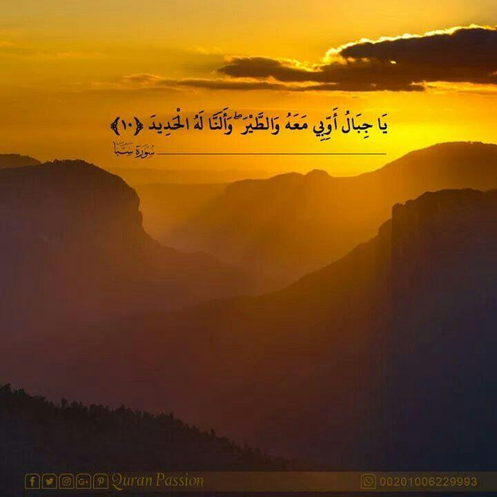 إذا تولاك رب العالمين سخر لك جميع خلقه ولو كان في نظرك مستحيلا Quran Holy Quran Beliefs