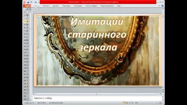 Марина Трублина.РАЗЛИЧНЫЕ ТЕХНИКИ ПО ИМИТАЦИИ СТАРИННОГО ЗЕРКАЛА