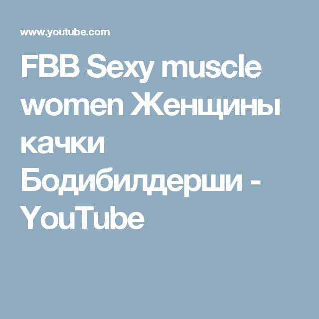FBB  Sexy muscle women  Женщины качки  Бодибилдерши - YouTube