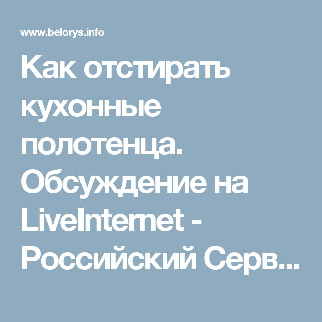 Как отстирать кухонные полотенца. Обсуждение на LiveInternet - Российский Сервис Онлайн-Дневников
