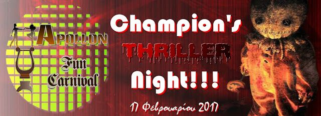 Apollon dance studio: Thriller Champion's Night 2017 - Οι Μεγάλοι Νικητέ...