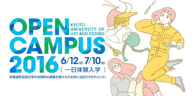 http://www.kyoto-art.ac.jp/